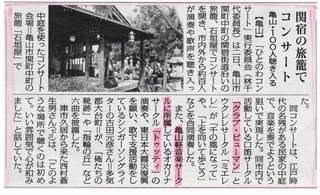 石垣屋 古民家 コンサート3